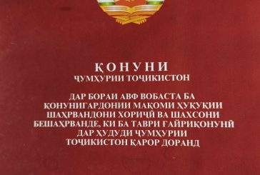 Корҳо дар доираи татбиқи Конуни авф